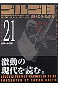 ゴルゴ13(volume 21)