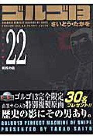 ゴルゴ13(volume 22) 呪術(サングマ)の島 (SPコミックスコンパクト) [ さいとう・たかを ]
