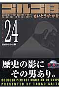 ゴルゴ13(volume 24)