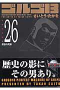ゴルゴ13(volume 26)