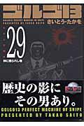 ゴルゴ13(volume 29)