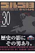 ゴルゴ13(volume 30)