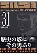 ゴルゴ13(volume 31)