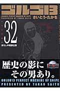 ゴルゴ13(volume 32)