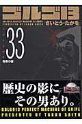 ゴルゴ13(volume 33)