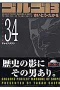 ゴルゴ13(volume 34)
