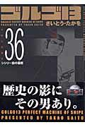 ゴルゴ13(volume 36)