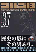 ゴルゴ13(volume 37)