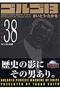 ゴルゴ13(volume 38)
