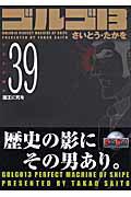 ゴルゴ13(volume 39)