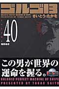 ゴルゴ13(volume 40)