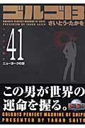 ゴルゴ13(volume 41)
