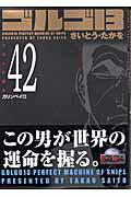 ゴルゴ13(volume 42)