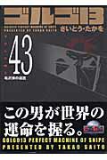 ゴルゴ13(volume 43)