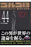 ゴルゴ13(volume 44)