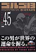 ゴルゴ13(volume 45)