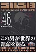 ゴルゴ13(volume 46)