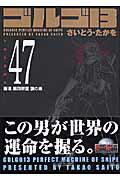 ゴルゴ13(volume 47)