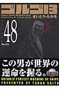 ゴルゴ13(volume 48)