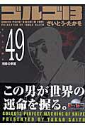 ゴルゴ13(volume 49)