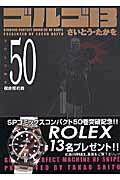 ゴルゴ13(volume 50)