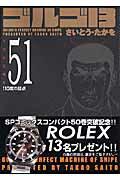 ゴルゴ13(volume 51)