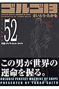 ゴルゴ13(volume 52)