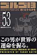 ゴルゴ13(volume 53)