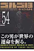 ゴルゴ13(volume 54)