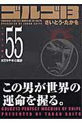 ゴルゴ13(volume 55)
