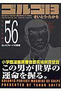 ゴルゴ13(volume 56)