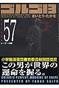 ゴルゴ13(volume 57)