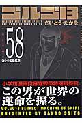 ゴルゴ13(volume 58)