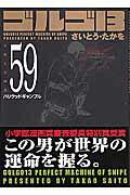 ゴルゴ13(volume 59)