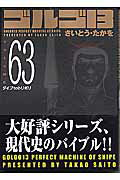 ゴルゴ13(volume 63)