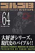 ゴルゴ13(volume 64)