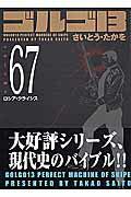 ゴルゴ13(volume 67)