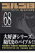 ゴルゴ13(volume 68)