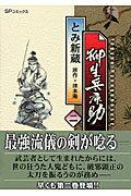 柳生兵庫助(2)