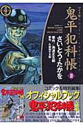 鬼平犯科帳(30)ワイド版