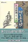 柳生兵庫助(1)