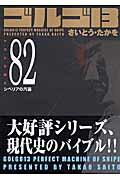 ゴルゴ13(volume 82)