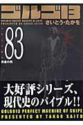 ゴルゴ13(volume 83)