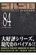 ゴルゴ13(volume 84)