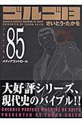 ゴルゴ13(volume 85)