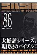 ゴルゴ13(volume 86)