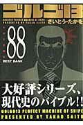 ゴルゴ13(volume 88)
