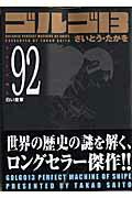ゴルゴ13(volume 92)