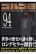ゴルゴ13(volume 94)