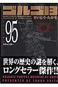 ゴルゴ13(volume 95)